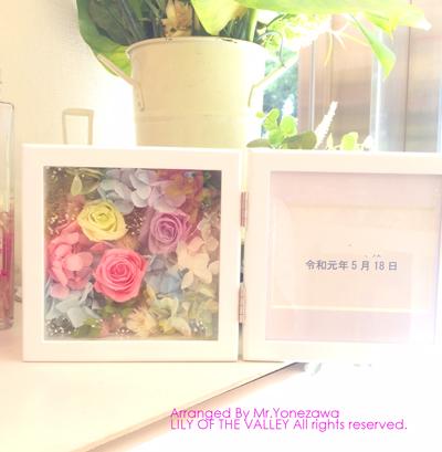 結婚式 ご両親記念品 写真立て 手作りレッスン